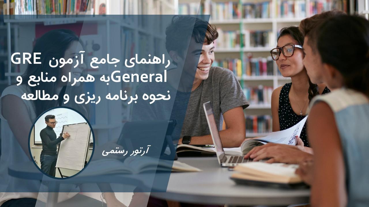 راهنمای جامع آزمون  GRE General + منابع و نحوه برنامه ریزی و مطالعه