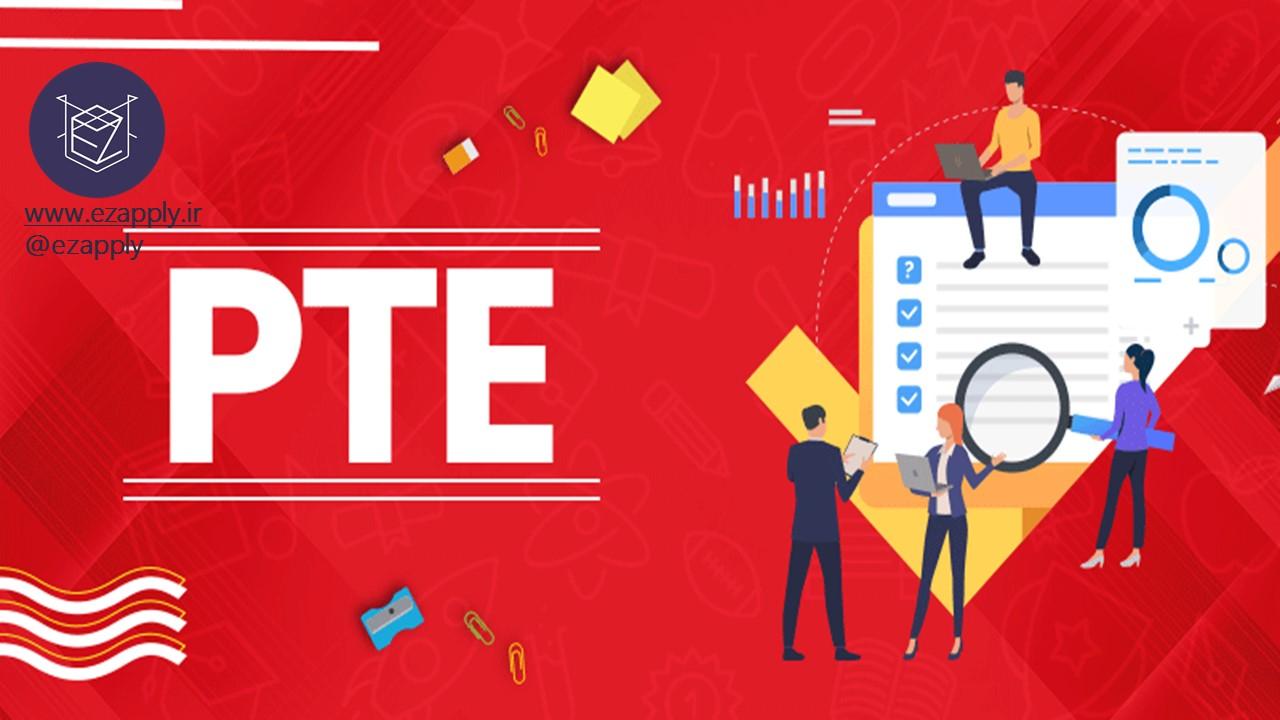 معرفی آزمون PTE به همراه برنامه کامل مطالعاتی