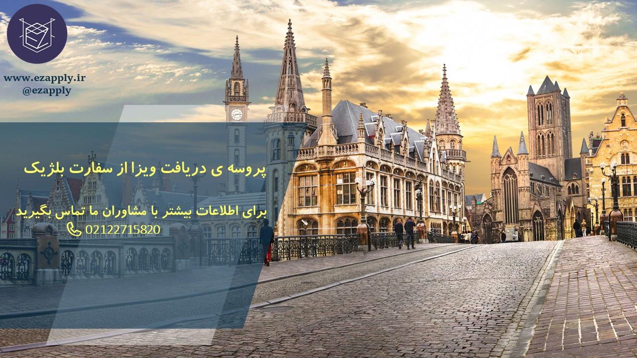 پروسه ی دریافت ویزا از سفارت بلژیک